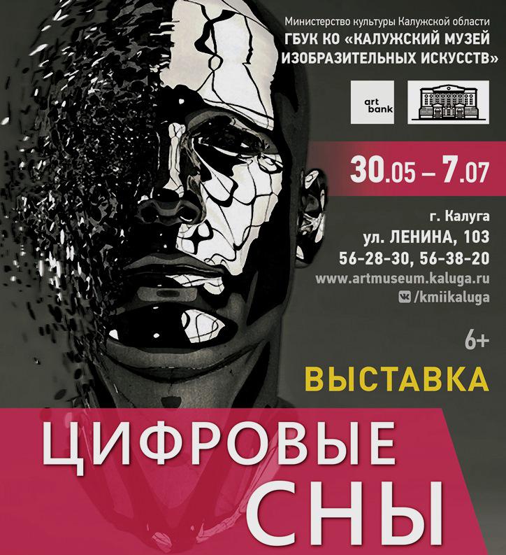Выставка компьютерной графики откроется в Калуге