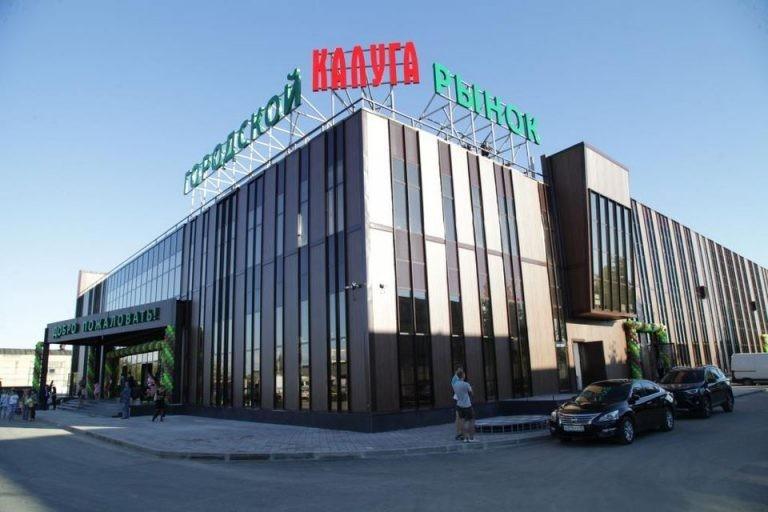 В Калуге представят продукцию Малоярославецкого района