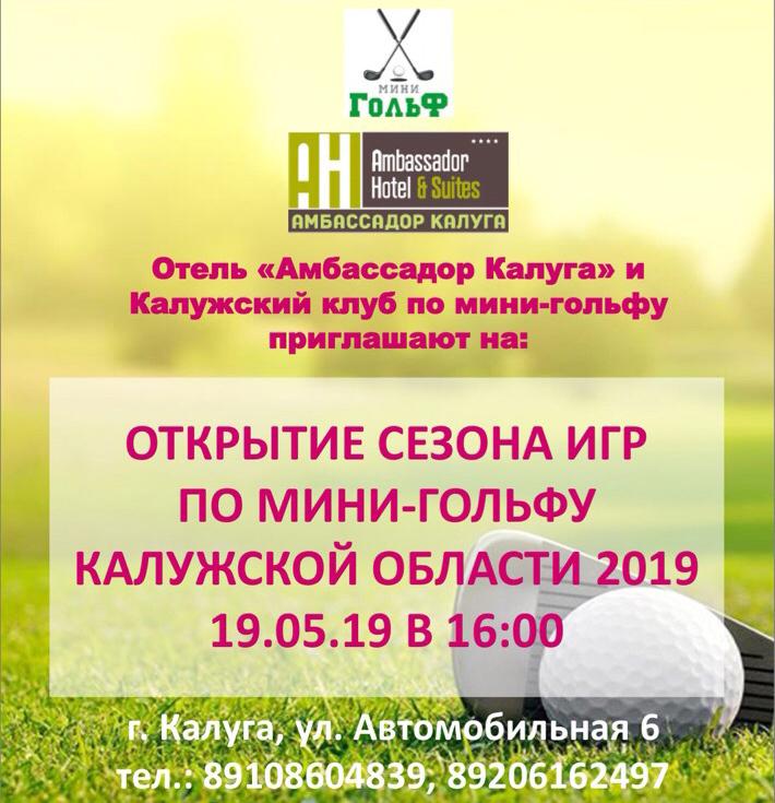 В Калуге состоится открытие сезона по мини гольфу