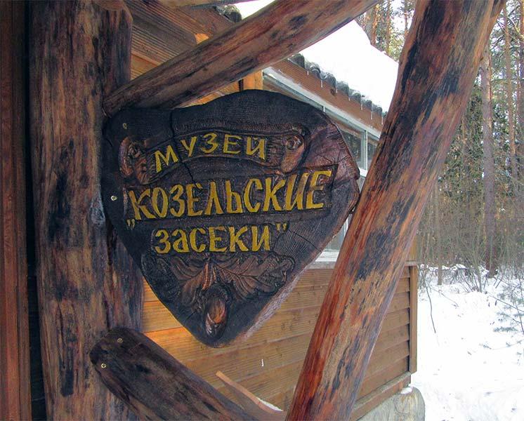 В 1993 году открылся музей «Козельские засеки»