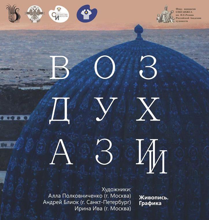 В Художественном музее откроется выставка «Воздух Азии»