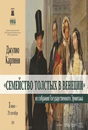 «Семейство Толстых в Венеции» Джулио Карлини из собрания Государственного Эрмитажа». КМИИ