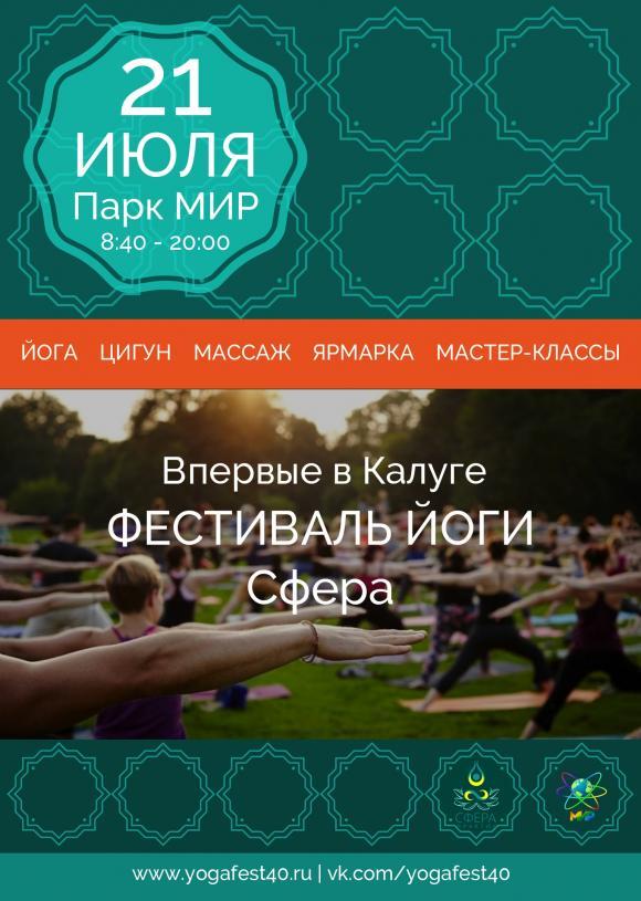 Фестиваль Йоги «Сфера». Парк МИР