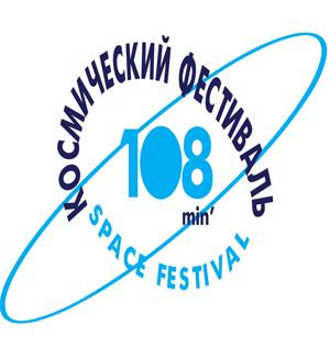 В ГМИК впервые прошел космический фестиваль
