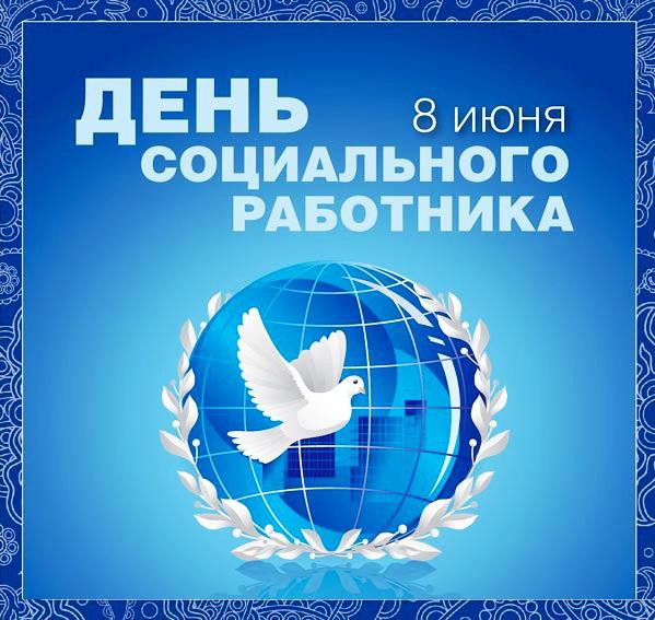 8 июня празднуется День социального работника