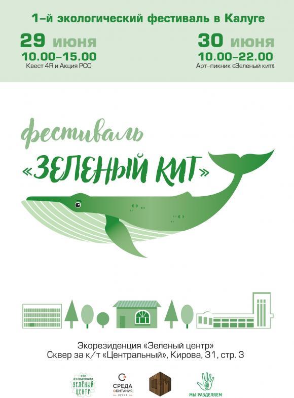 1-й экологический фестиваль «Зелёный кит»