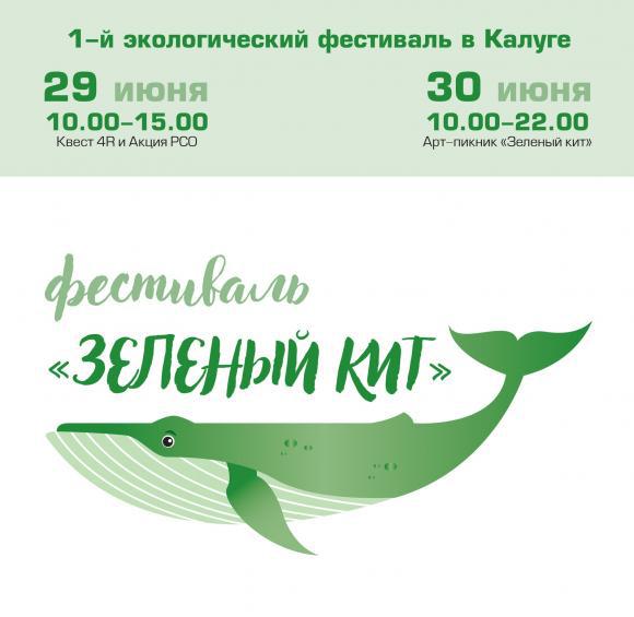 В Калуге состоится Первый экологический фестиваль