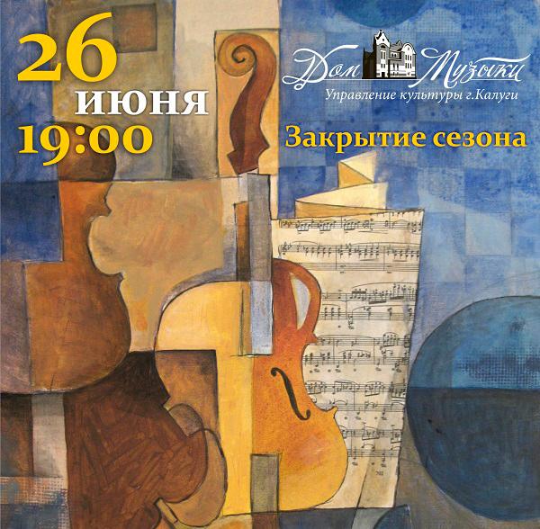 Калужан приглашают на закрытие сезона в Доме музыки