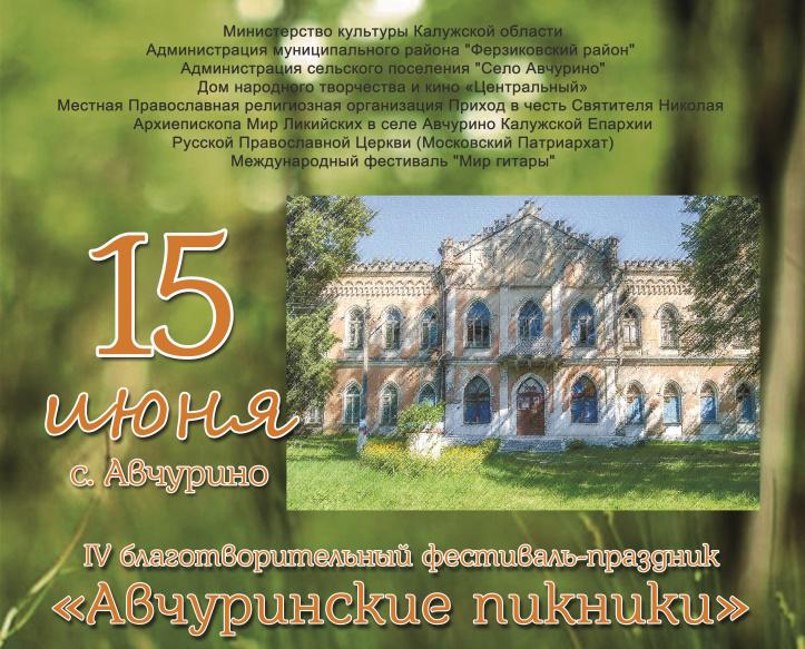 В Калужской области пройдет IV благотворительный фестиваль «Авчуринские пикники»