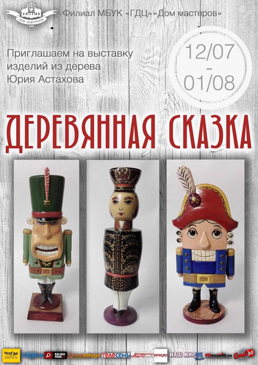 Выставка «Деревянная сказка». Дом мастеров