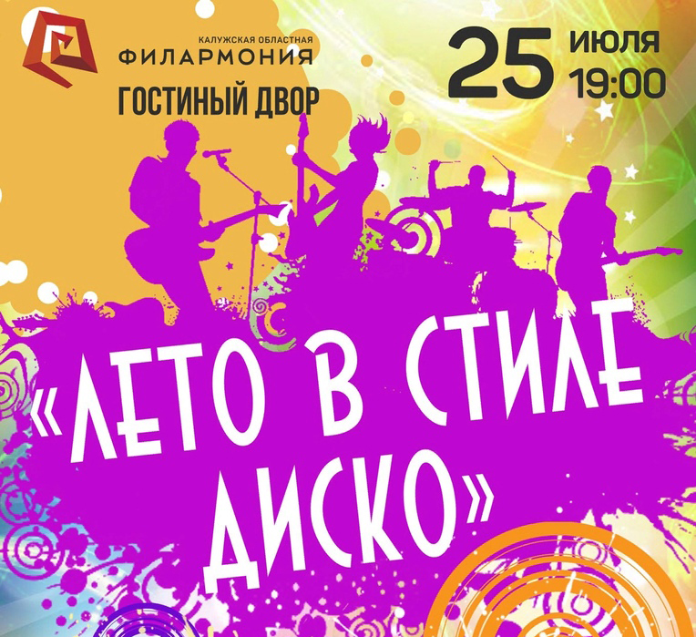 Калужан приглашают провести «Лето в стиле ДИСКО»