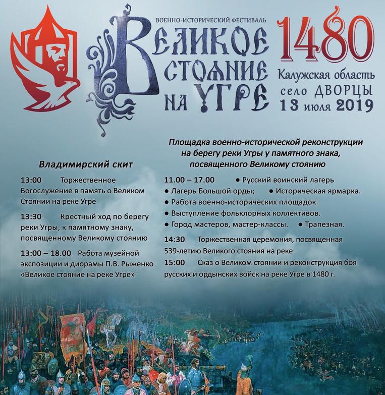 В Калужской области вновь пройдет фестиваль «Великое стояние на Угре»