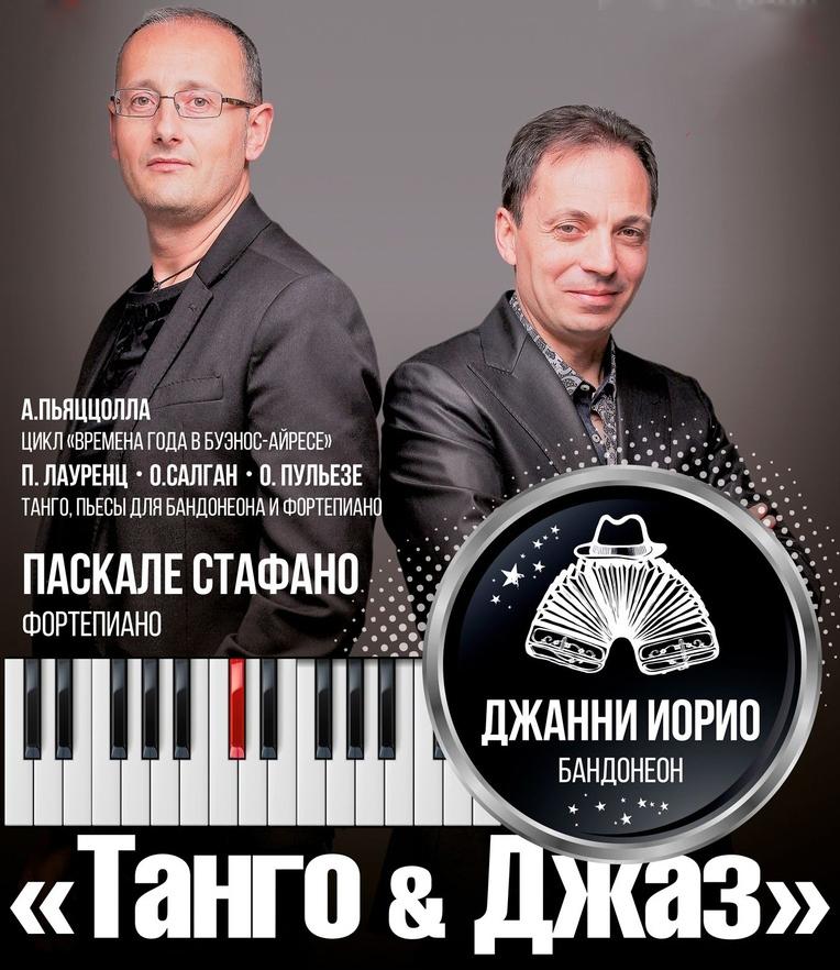 Калужан приглашают на концертную программу «Танго и Джаз»