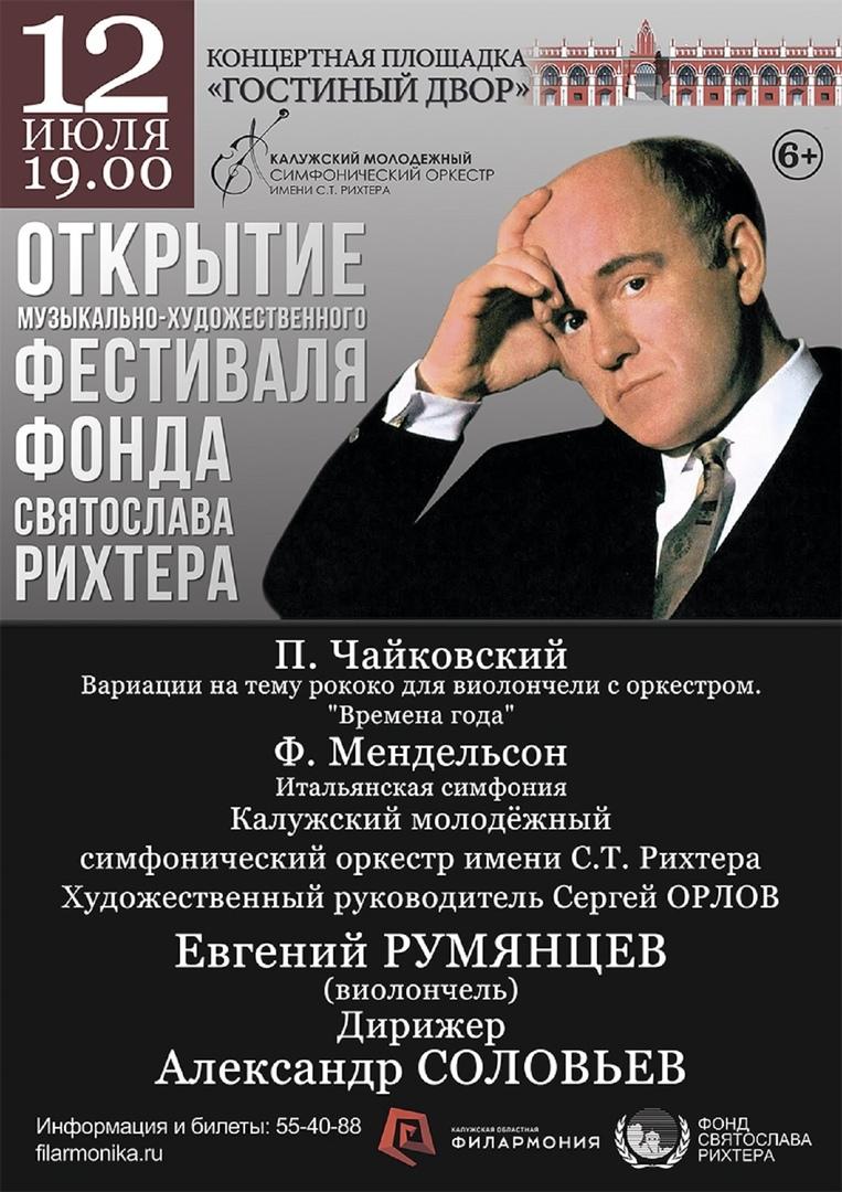 Открытие фестиваля Фонда Святослава Рихтера. Гостиный двор