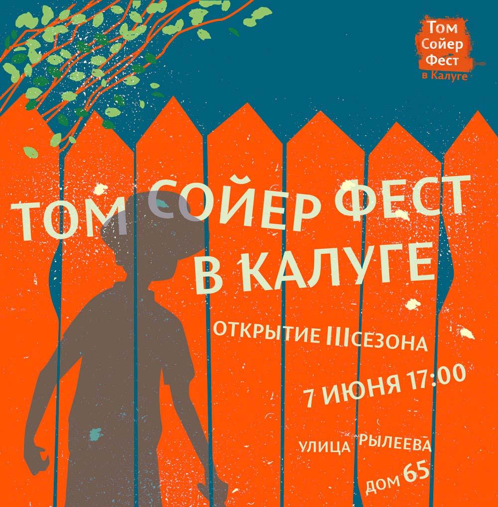 """В Калуге стартует новый сезон """"Том Сойер Фест"""""""