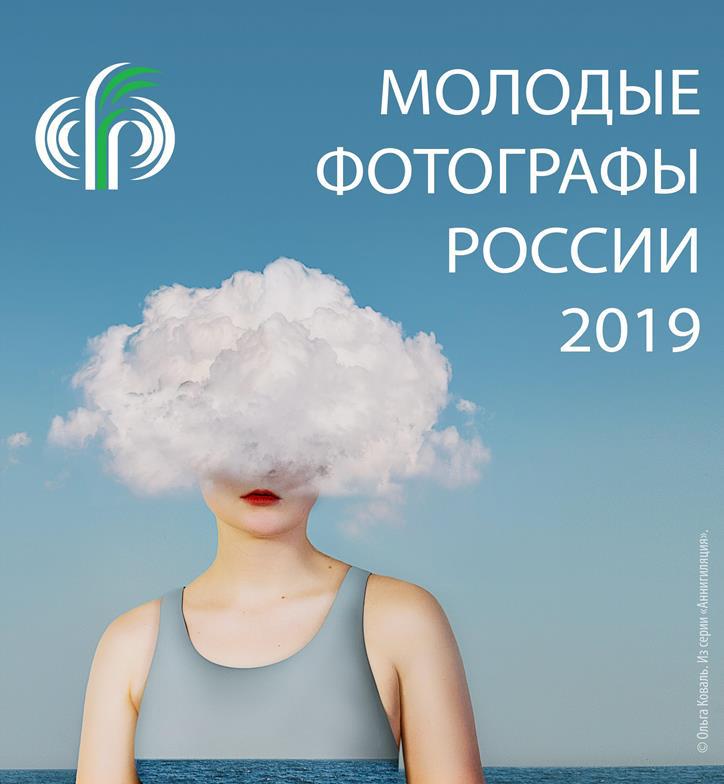 Подведены итоги Всероссийского конкурса «Молодые фотографы России»
