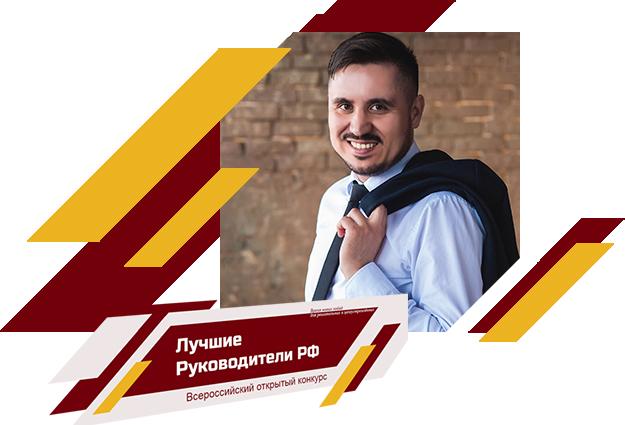 Идет прием заявок на участие в конкурсе «Лучшие руководители РФ»