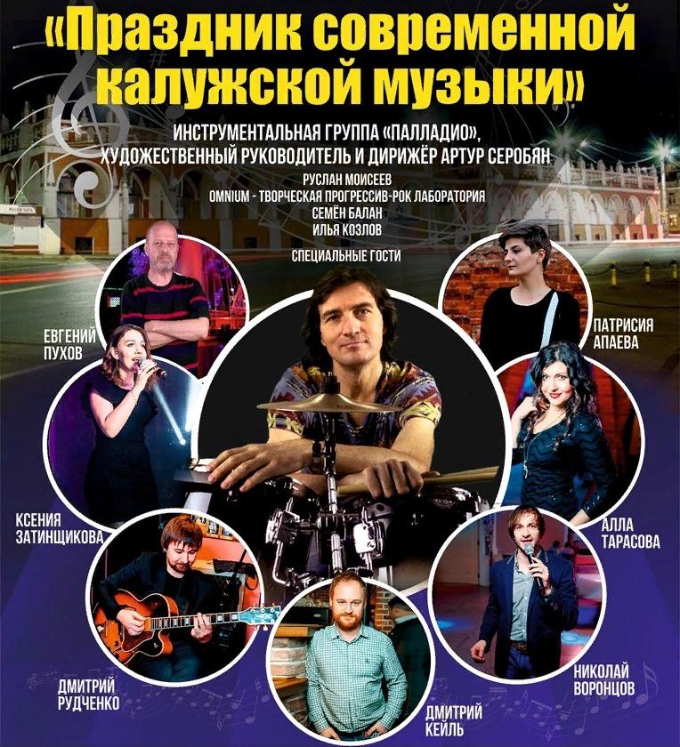 В Филармонии пройдет «Праздник современной калужской музыки»