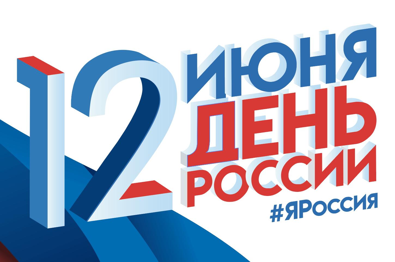 Калужан приглашают присоединиться к празднованию Дня России