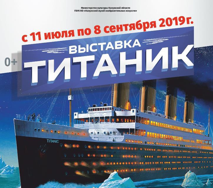 В КМИИ откроется выставка, посвященная Титанику
