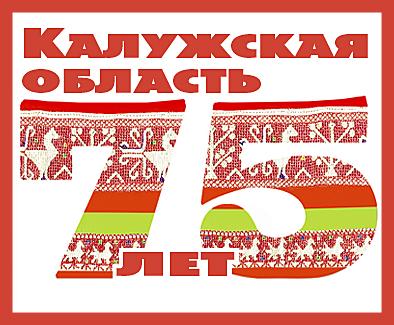 75-летие области отметят народным праздником