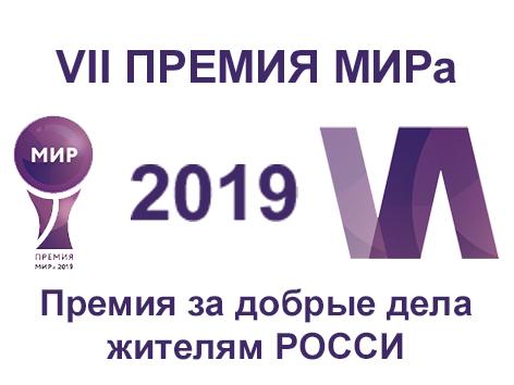 Калужан приглашают поучаствовать в ежегодной «Премии МИРа»