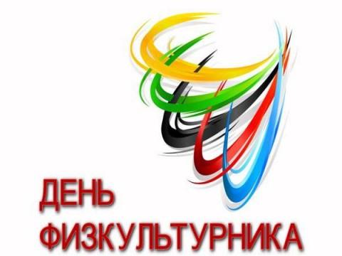 В Калуге отметят День физкультурника