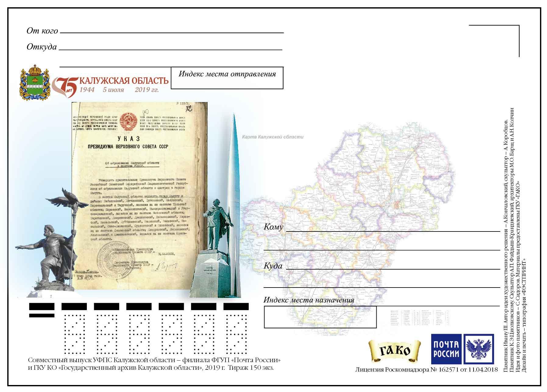 К 75-летию Калужской области выпущен уникальный почтовый штемпель