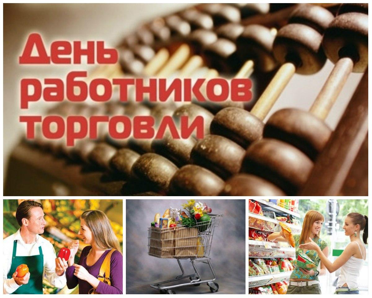 Работников торговли поздравили с праздником