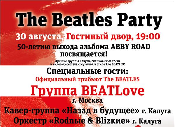 Калужан приглашают на фестиваль «The Beatles Party»