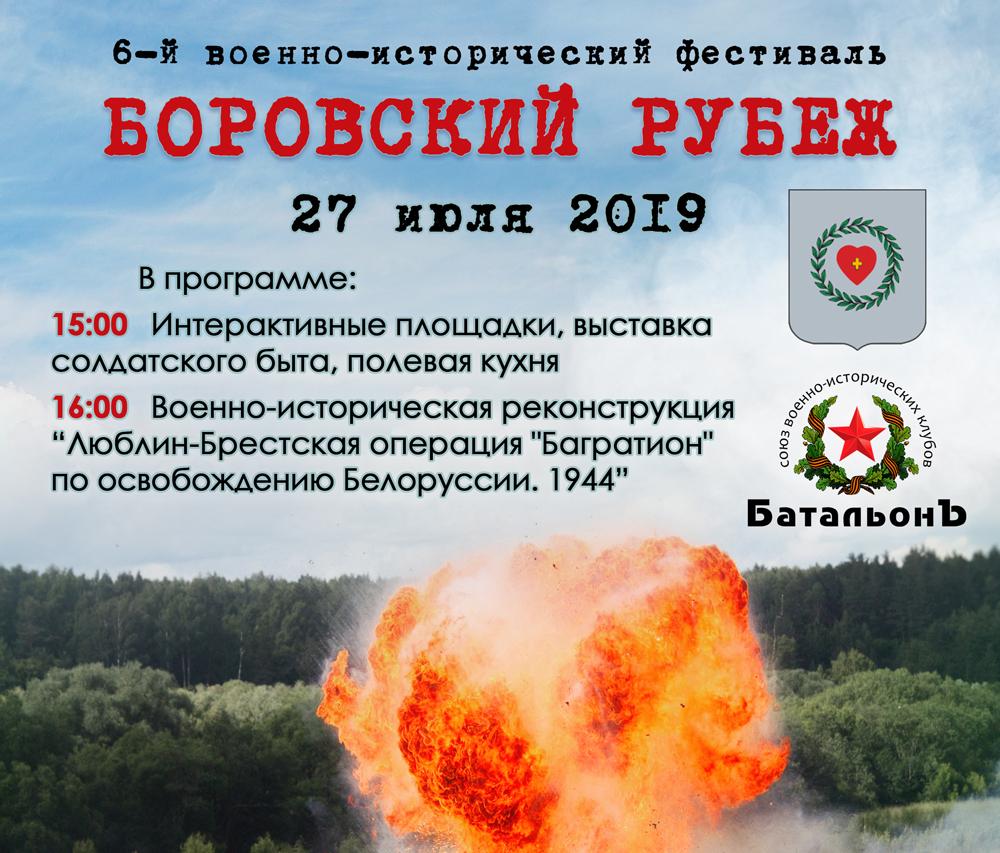 В Калужской области готовятся к военно–историческому фестивалю «Боровский рубеж»