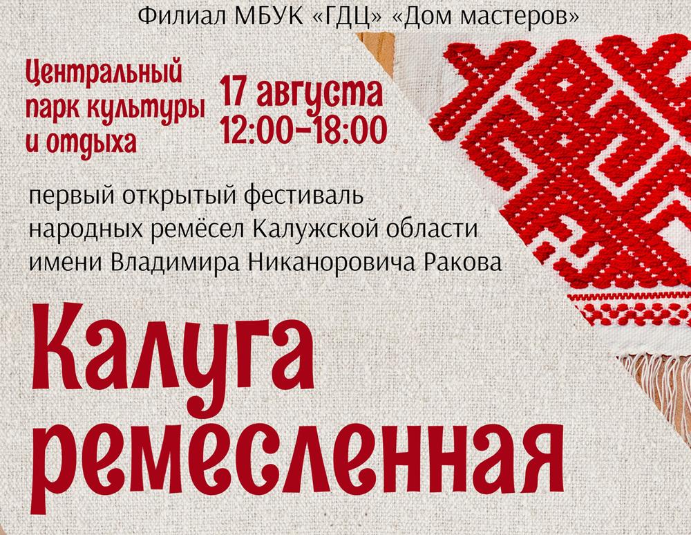 В Калуге пройдет фестиваль народных ремёсел