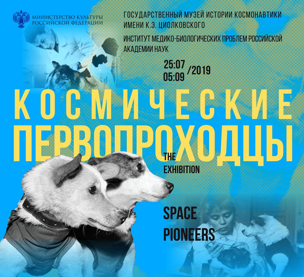 Калужан приглашают на выставку «Космические первопроходцы»