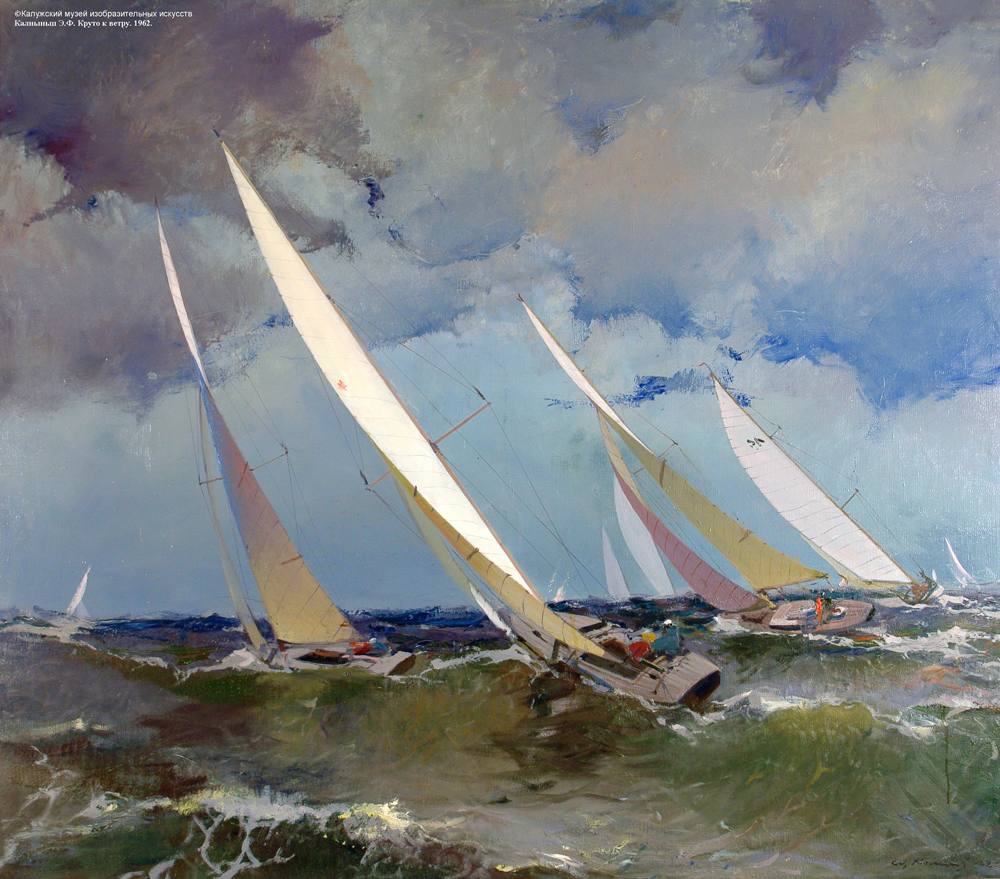 Эдуард Калныньш (1904-1988) «Круто к ветру». КМИИ