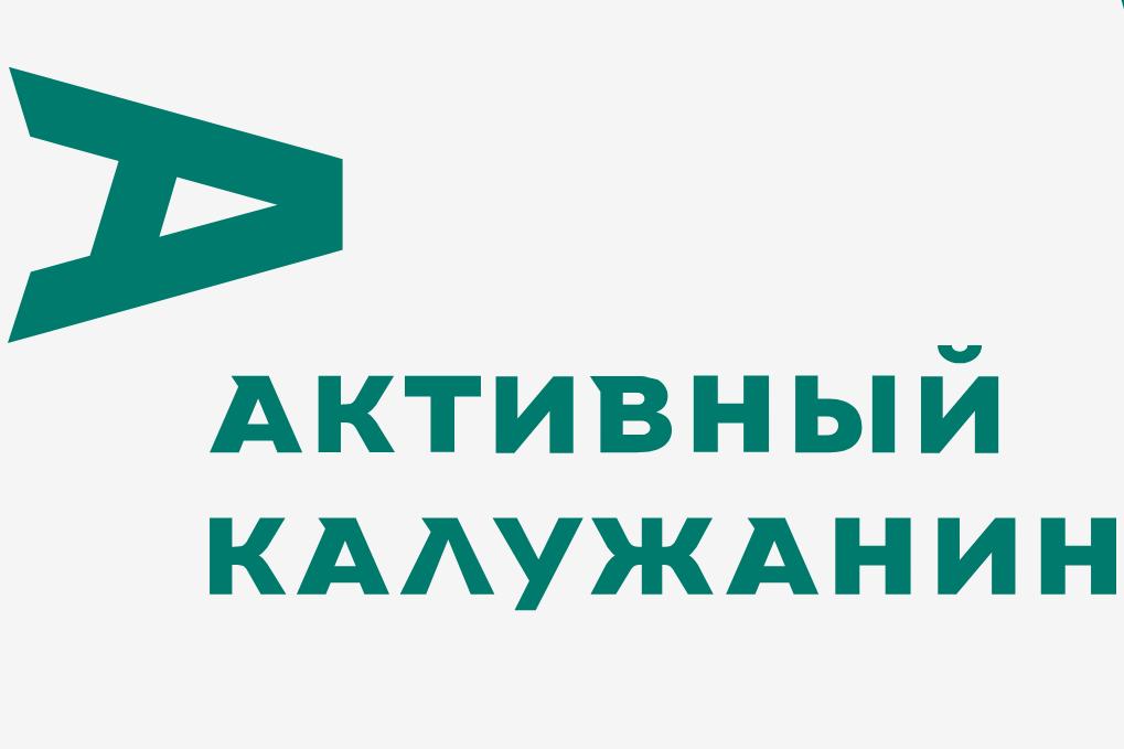 Калужан просят принять участие в опросе