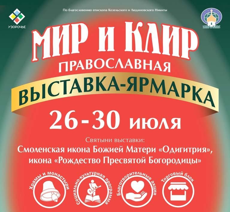 В Калужской области состоится православная выставка-ярмарка «Мир и Клир».