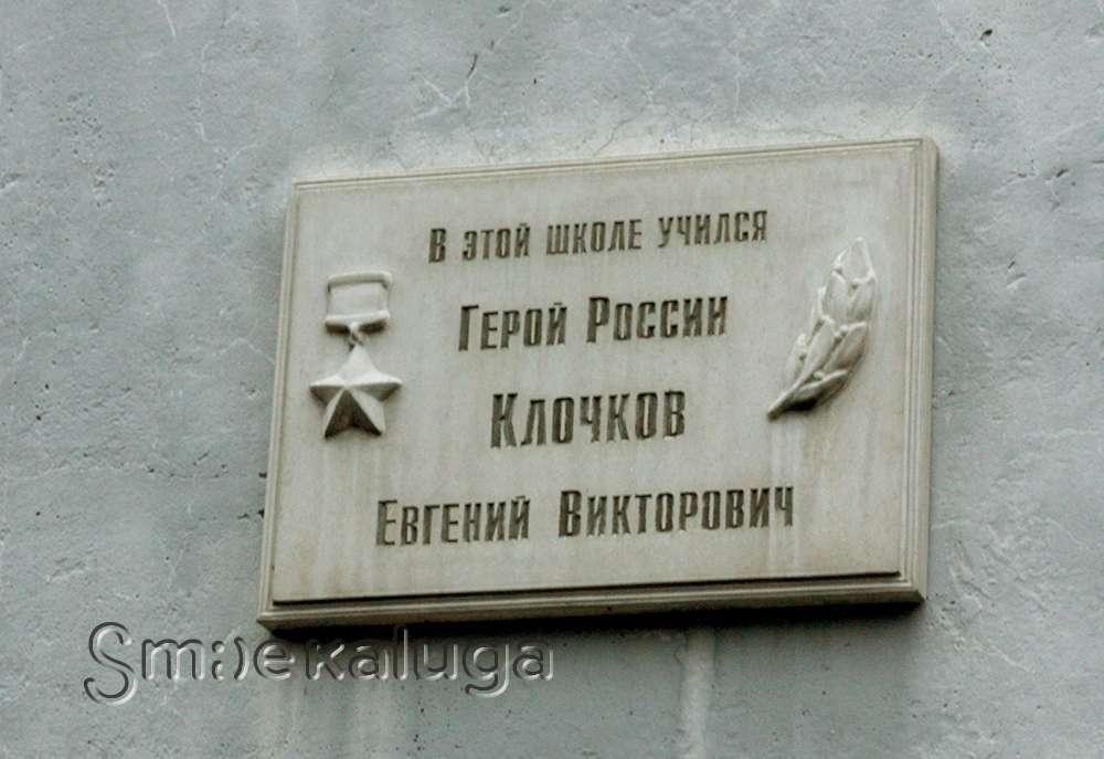 В этот день в Калуге родился Герой Российской Федерации Евгений Викторович Клочков