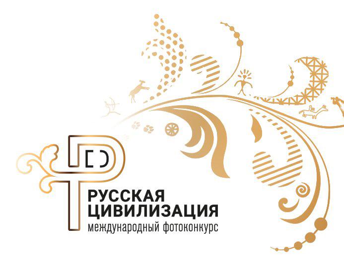 Стартовал Международный фотоконкурс «Русская цивилизация»