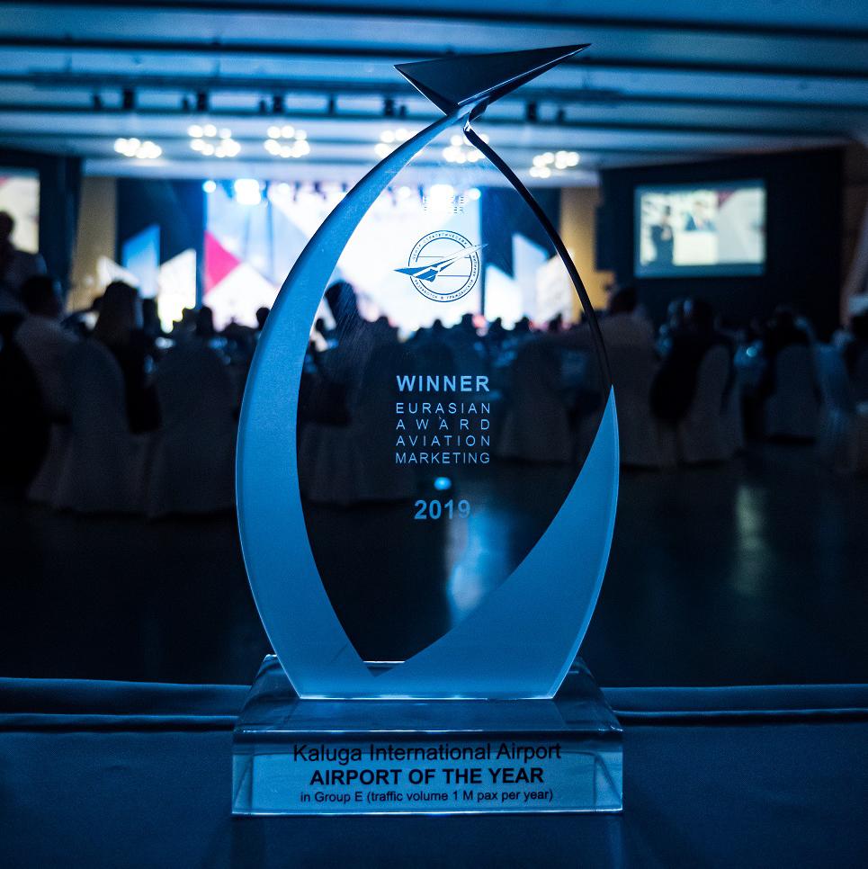 Калужский аэропорт стал лауреатом Евразийской премии