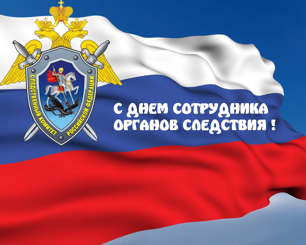 Сегодня отмечается День сотрудника органов следствия Российской Федерации