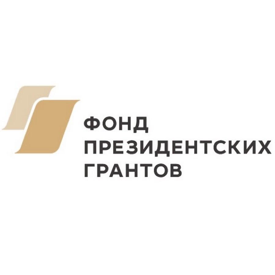 Стартовал второй конкурс президентских грантов