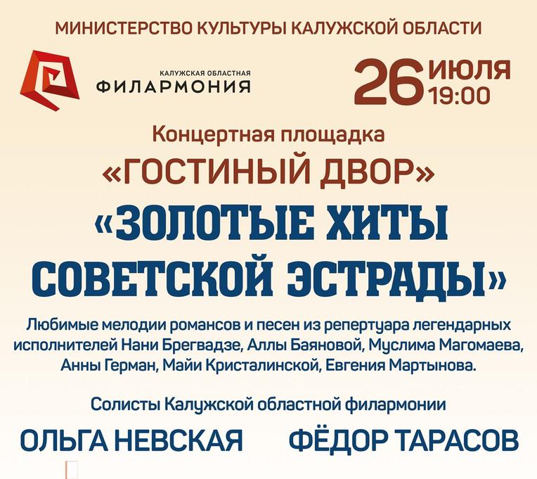 Калужан приглашают послушать хиты советской эстрады