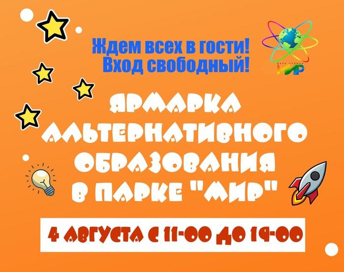 Калужан приглашают на Ярмарку Альтернативного Образования