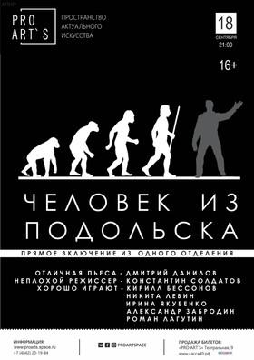Спектакль «Человек из Подольска». Pro ART`S Пространство актуального искусства