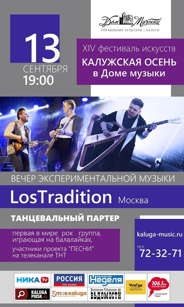 Группа «LosTradition». Дом музыки
