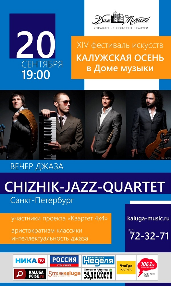 Chizhik-Jazz-Quartet. Дом музыки
