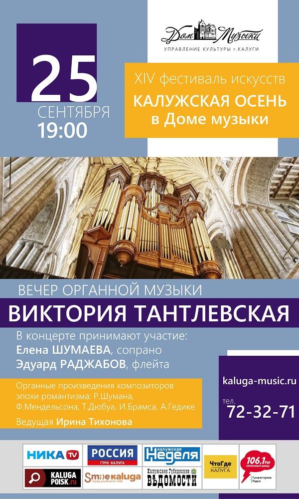 Вечер органной музыки. Дом музыки