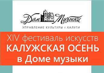 В Доме музыки состоится XIV фестиваль искусств «Калужская осень»