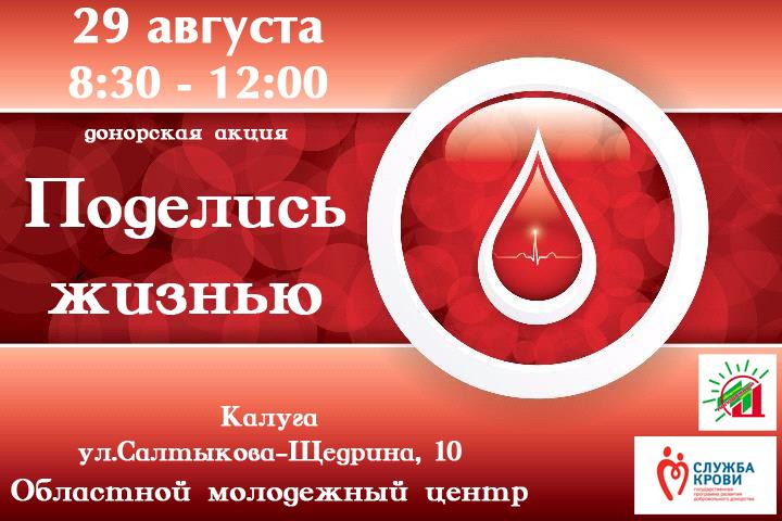 Доноры вновь соберутся в Областном молодежном центре