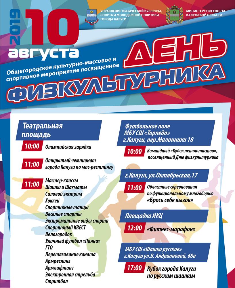 День физкультурника в Калуге